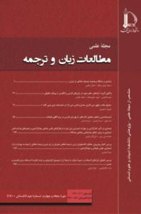 مطالعات زبان و ترجمه